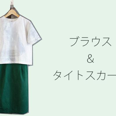 「KANA'S STANDARD 2」のパターンでブラウス&タイトスカート